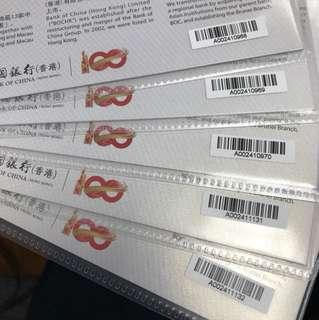 中銀紀念鈔2017單張5張
