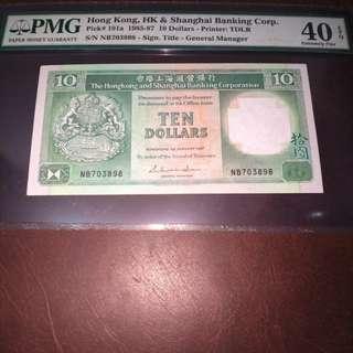 PMG 1987年匯豐銀行伍拾元 40EPQ
