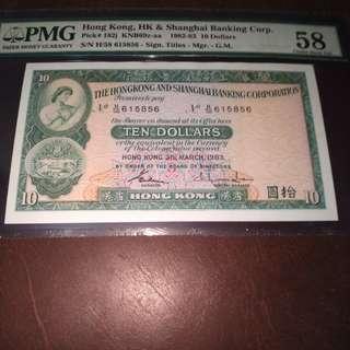 PMG 1983年匯豐銀行拾元 58