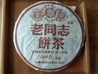 2004年老同志熟茶餅