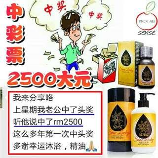 1 btl Sense Lucky Oil + 1 btl Sense Lucky Shampoo from USA free shipping Singapore 你超需要钱吗‼‼  ▫劈小人▫遇贵人 ▫人缘旺盛▫出入平安 ▫挡灾解煞▫消除恐惧 ▫处处幸运▫事事顺心 ▫心想事成▫跨越阻碍  #财运爆旺 #升官发财  提升能量消除负磁场‼