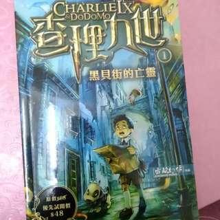 查理九世①黑貝街的亡靈
