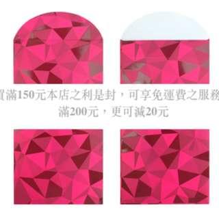 個性創意 不規則形狀 桃紅 喜慶 利是封 (8個裝)