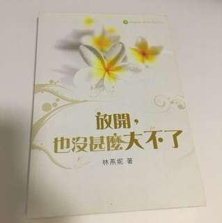 Books 小說 書 林燕妮