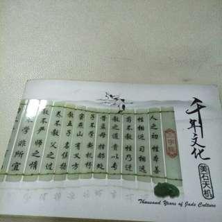 Book on jade culture