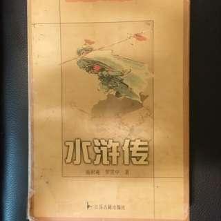Books - 2 Famous chinese classics 中国四大古典名著