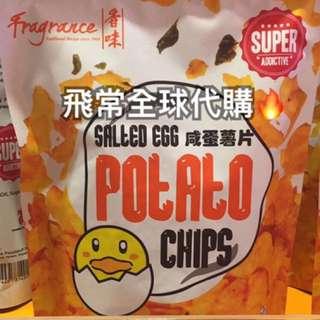 新加坡名氣美食系列🇸🇬 ✨香味牌咸蛋薯片