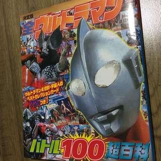 Ultra man Ultraman Japanese Book Kaiju Baltan Gomora