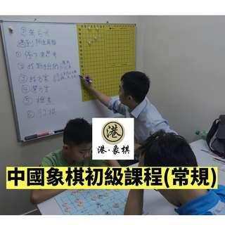 港.象棋 中國象棋 (初級)常規課程