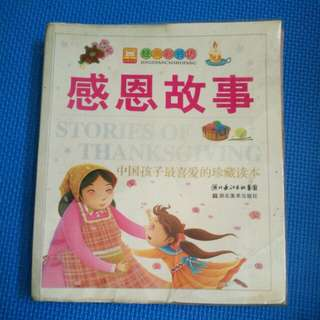 Chinese thanksgiving stories