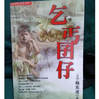 Beggar . . True story . . Chinese . . Taiwan top seller