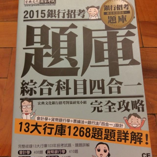 2015銀行招考題庫