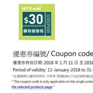 HKTVMALL 30購物優惠券 於大管家購滿200可用