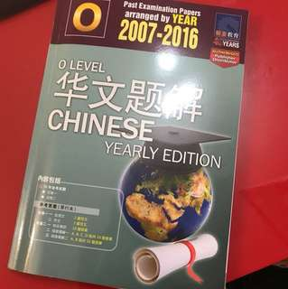 olevel chinese