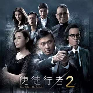 TVB Hong Kong drama Line Walker: The Prelude (Line Walker 2) 使徒行者2 Brand New