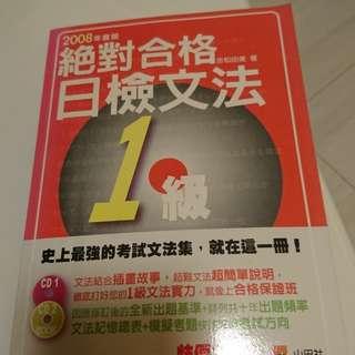 絕對合格 日檢文法一級(連CD)