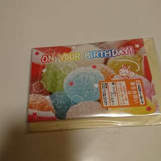 Birthday card (in Japanese)