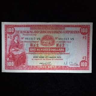 1972年 小聖書 滙豐100元