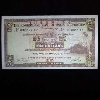 1975年 滙豐5元