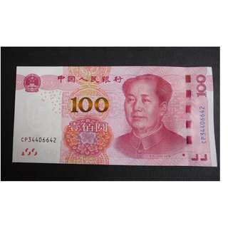CHINA 2015 100 YUAN P NEW Banknote UNC