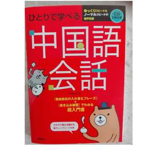 Learning Chinese in Japanese with CD