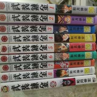 Bushou renkin Chinese edition manga