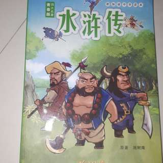 水浒传 secondary school story book
