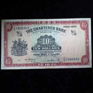 1962年 少有年份 渣打紅鎖匙10元