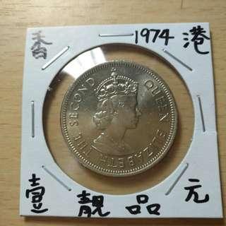 1974年舊裝香港壹元--靚品,有原光