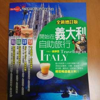 意大利自助旅行