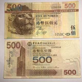 中國銀行及匯豐銀行 ZZ補號$500 流通品 $1050 包掛號