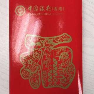 中國銀行福字利是封,短封