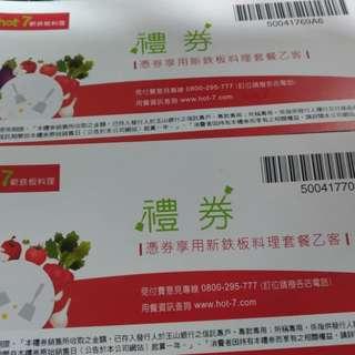 免運費8折優惠券(原價658)王品hot7新鐵板料理兌換套餐乙客