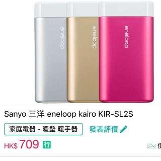 🌞Sanyo三洋envelop kairo KIR-L2(s)充電式暖手蛋