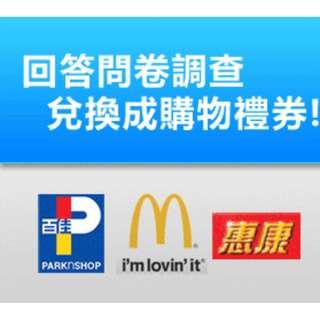 [只需上網做] 時薪70HKD, 集合香港所有賺取禮劵/現金的網上社區