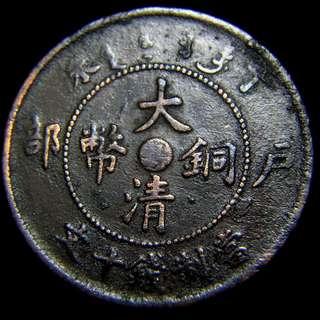 1907年大清光緒丁未年中心粵字(廣東省)當十文銅幣(中央大蟠龍)