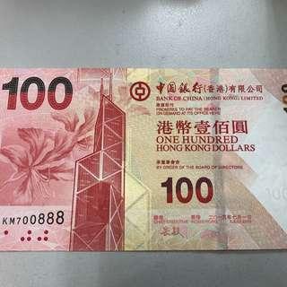 港幣一百元紙幣 KM700888
