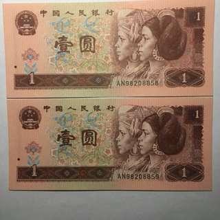 直版壹元人民幣(無4無7)