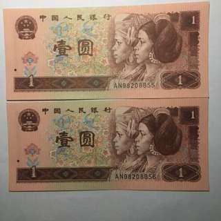 壹圓人民幣
