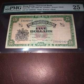 米拿簽名 PMG 1962-70年渣打銀行伍元 25