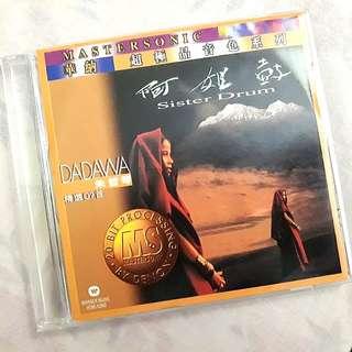 Dadawa Audiophile CD