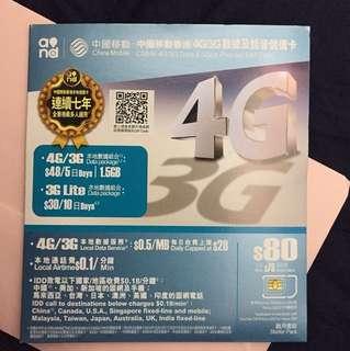 中國移動香港4G/3G數據及語音儲值卡