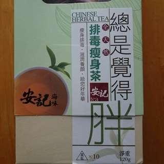 安記瘦身茶9包