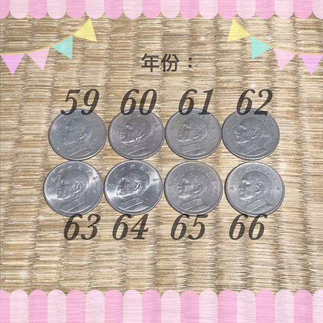 [收藏舊銅板]民國59年~66年 伍圓硬幣