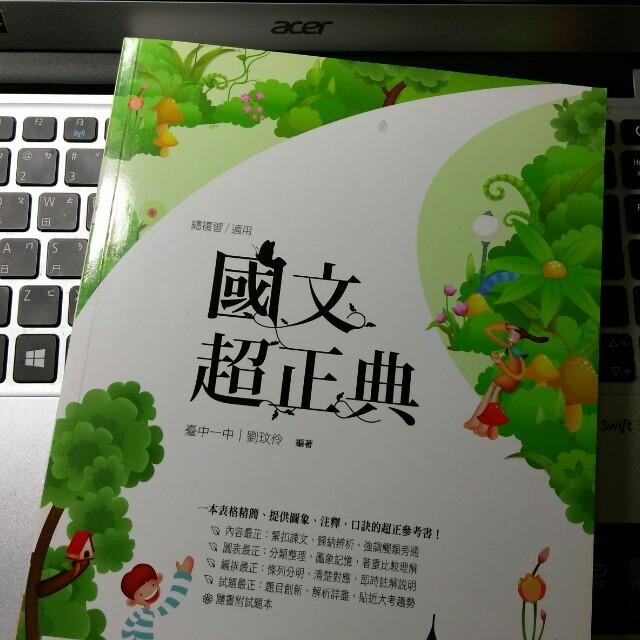 國文超正典(學測總複習適用)