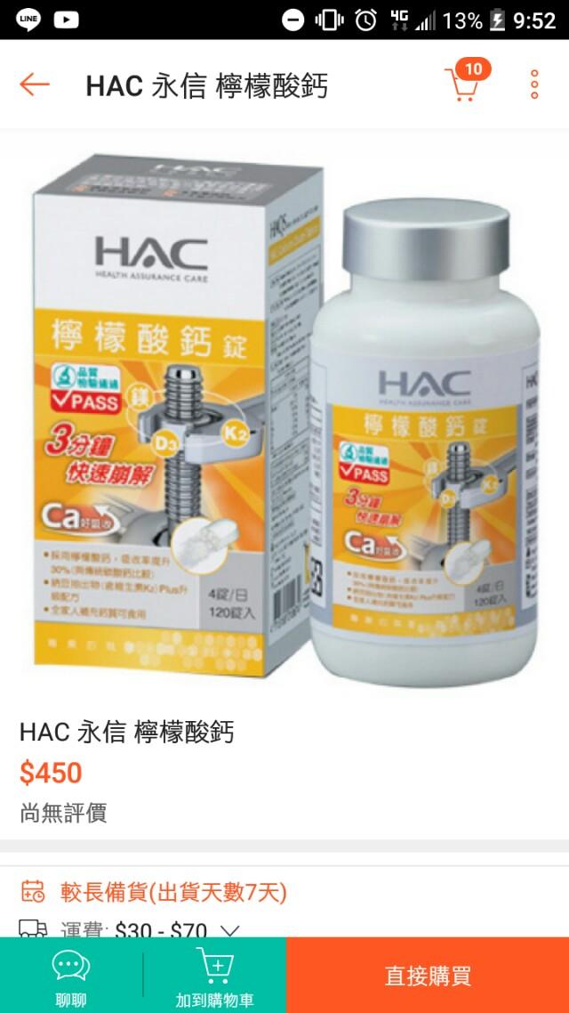 HAC 檸檬酸概