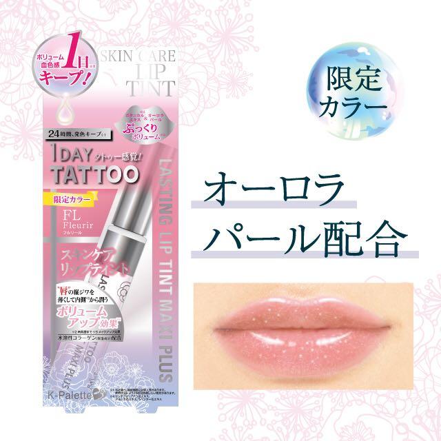 Ltd Ed Japan K Palette 1 Day Tattoo Skin Care Lasting Lip Tint