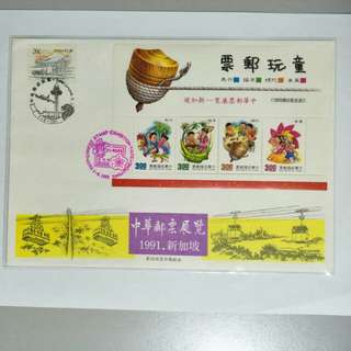 Taiwan stamp exhibition - Singapore