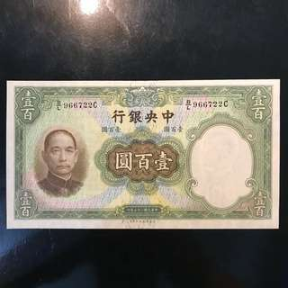 ⭐️ Rare! 1936 🇨🇳 Central Bank Of China 100 Yuan, B/L 966722C Original Paper UNC  1936 中央銀行 孫中山 壹佰元 直板 原裝紙