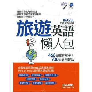 (省$21)<20170807 出版 8折訂購台版新書> 旅遊英語懶人包(點讀版), 原價 $107, 特價 $86